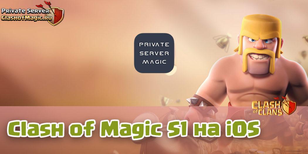 Скачать FHX Server [взломанный Clash of Clans для Android] - 4PDA