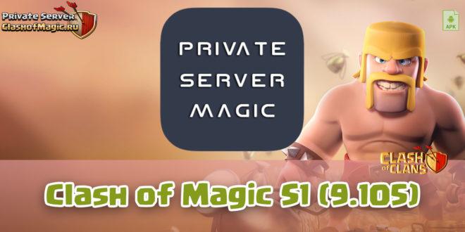 Обновление Clash of Magic S1 v.9.105