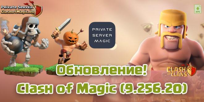 Ноябрьское обновление серверов Clash of Magic