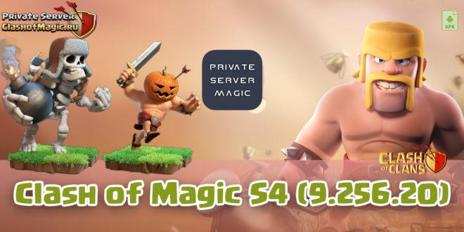 Сервер Clash of Magic S4 (9.256.20)